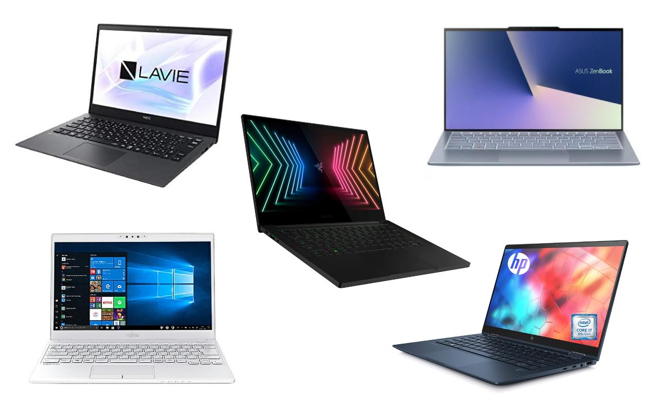 軽量 ノート パソコン 【現行21選!】軽量・薄型のおすすめノートパソコン【2021年3月