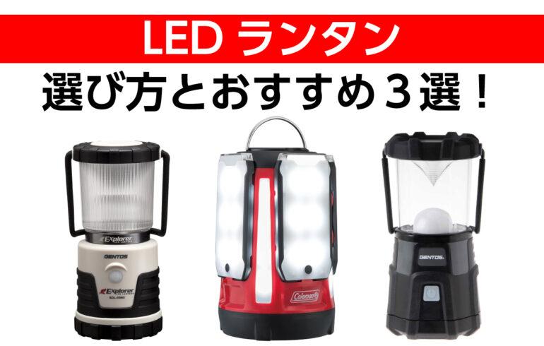LEDランタンの選び方とおすすめ3選!電池式や充電式!キャンプやツーリング、登山、防災用品に!