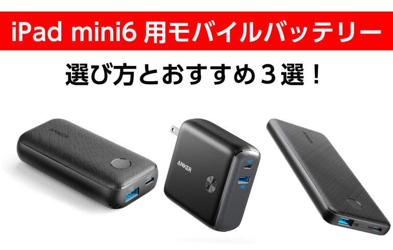 iPad mini6用モバイルバッテリーの選び方とおすすめ3選!高速充電、小型軽量モデル!
