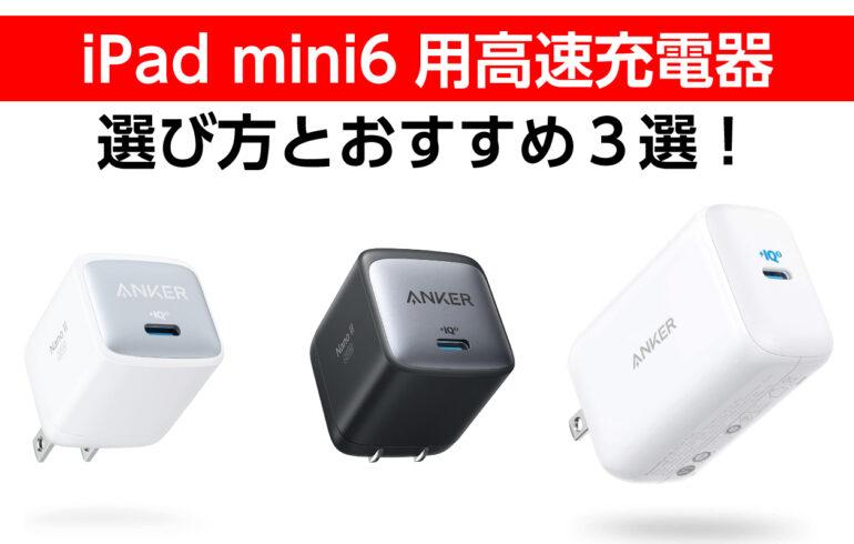 iPad mini6用高速充電器の選び方とおすすめ3選!純正より軽く小さく充電時間の短縮が可能!