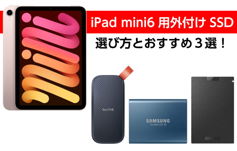 iPad mini6用外付けSSDの選び方とおすすめ3選!容量、ストレージ問題を解決!高速転送!