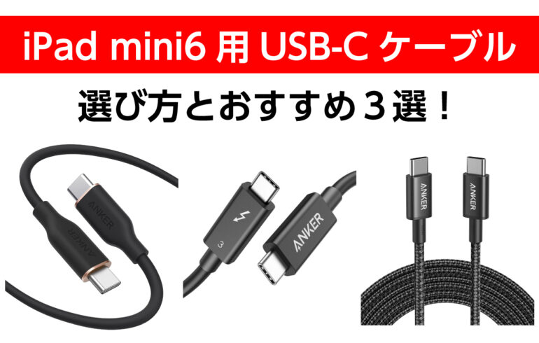 iPad mini6用USB-Cケーブルの選び方とおすすめ3選!高速充電や外部出力も!使い分け!