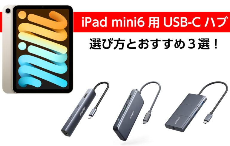 iPad mini6用USB-Cハブの選び方とおすすめ3選!SDやUSBが使える!HDMI出力も