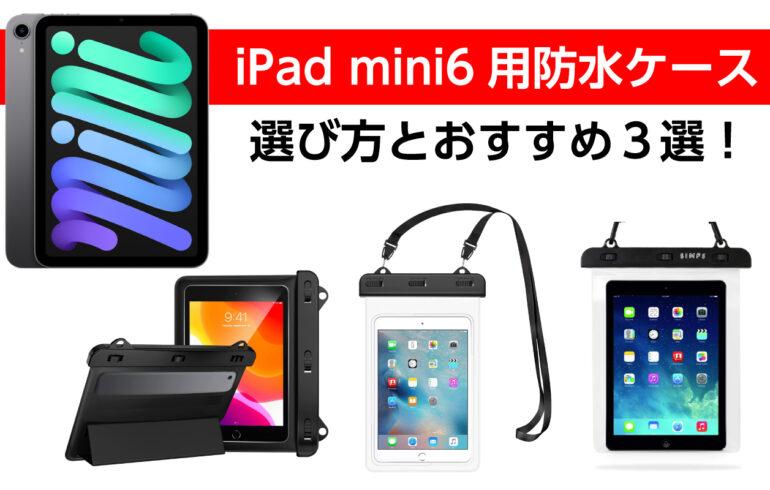iPad mini6用防水ケースの選び方とおすすめ3選!つけるだけ簡単!お風呂やアウトドアに!